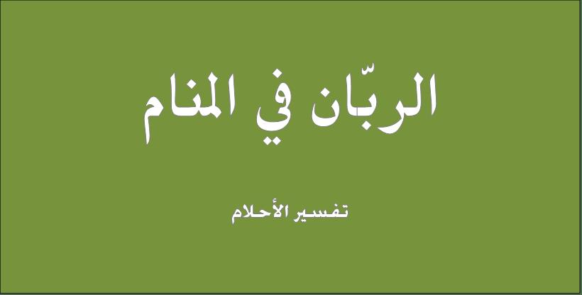 حلم و رؤيا الربان فى المنام تفسير النابلسى ابن سيرين ابن شاهين