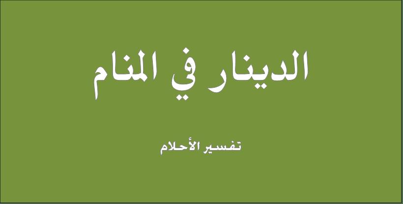 حلم و رؤيا الدينار فى المنام تفسير النابلسى ابن سيرين ابن شاهين