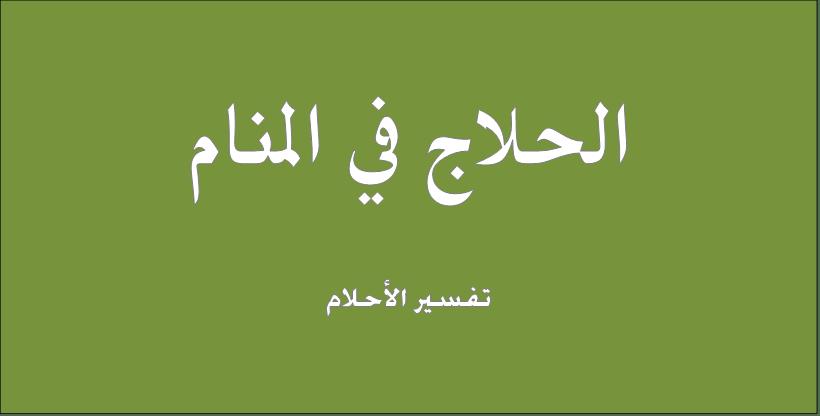 حلم و رؤيا الحلاج فى المنام تفسير النابلسى ابن سيرين ابن شاهين