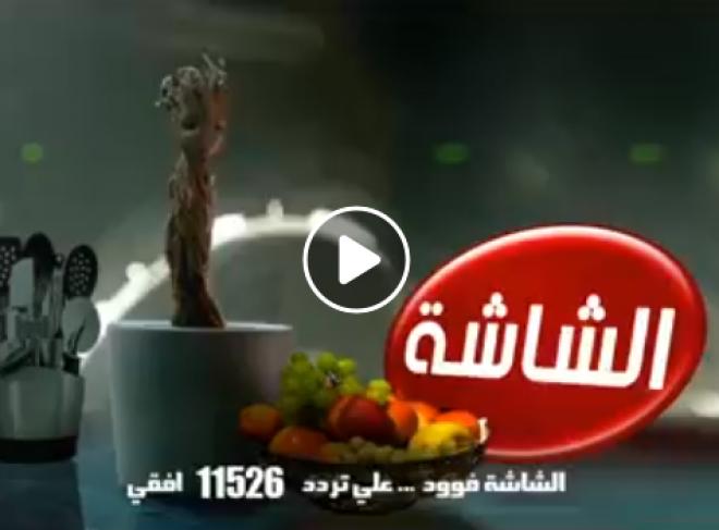 جديد قناة الشاشه مطبخ ALSHASHA FOOD على نيل سات 2019