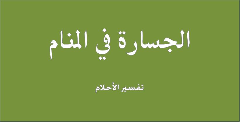حلم و رؤيا الجسارة فى المنام تفسير النابلسى ابن سيرين ابن شاهين