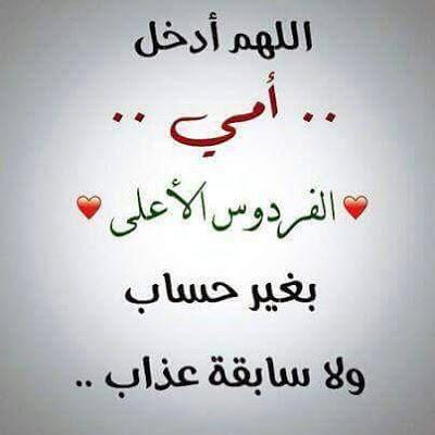 دعاء يوم الجمعه علي الام المتوفيه , دعاء للأم المتوفية مكتوب