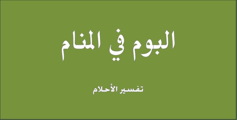 حلم و رؤيا البوم فى المنام تفسير النابلسى ابن سيرين ابن شاهين
