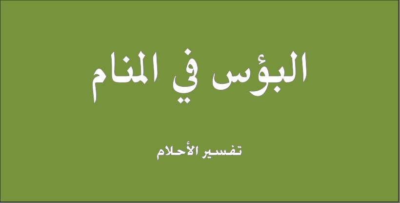حلم و رؤيا البؤس فى المنام تفسير النابلسى ابن سيرين ابن شاهين