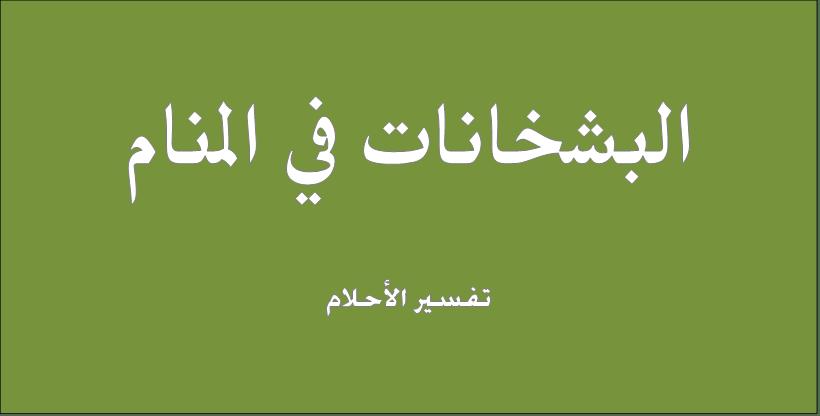 حلم و رؤيا البشخانات فى المنام تفسير النابلسى ابن سيرين ابن شاهين