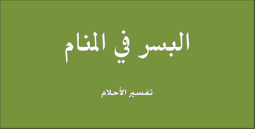 حلم و رؤيا البسر فى المنام تفسير النابلسى ابن سيرين ابن شاهين