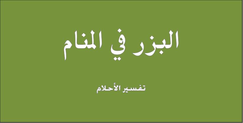 حلم و رؤيا البزر فى المنام تفسير النابلسى ابن سيرين ابن شاهين