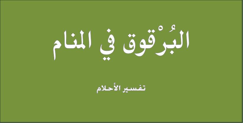 حلم و رؤيا البرقوق فى المنام تفسير النابلسى ابن سيرين ابن شاهين