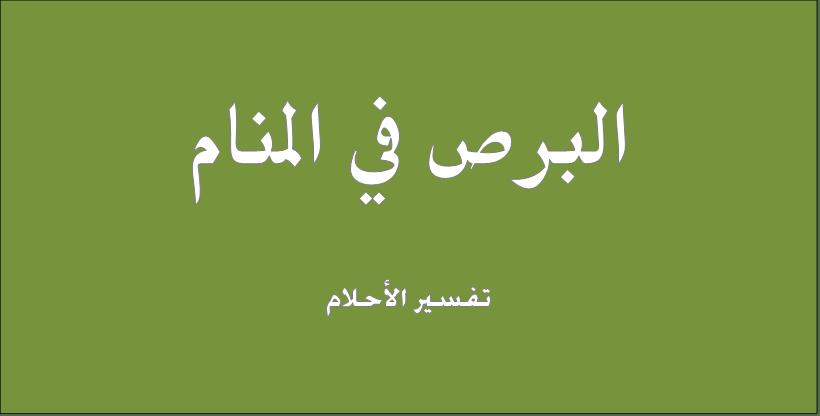 حلم و رؤيا البرص فى المنام تفسير النابلسى ابن سيرين ابن شاهين