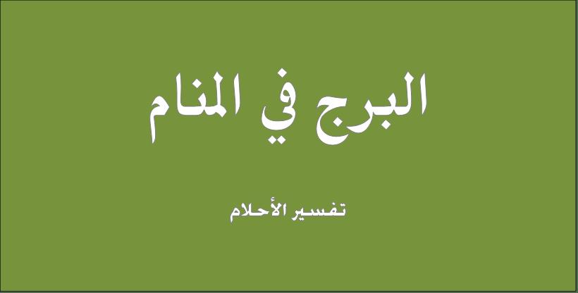 حلم و رؤيا البرج فى المنام تفسير النابلسى ابن سيرين ابن شاهين