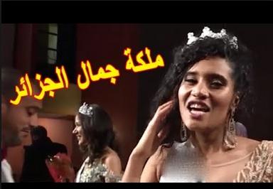 صور خديجة بن حمو ملكة جمال الجزائر هذا العام 2019