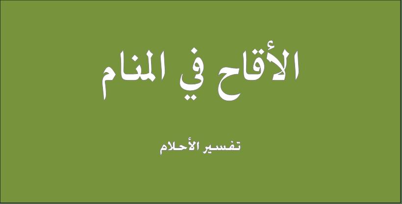 حلم و رؤيا الأقاح فى المنام تفسير النابلسى ابن سيرين ابن شاهين