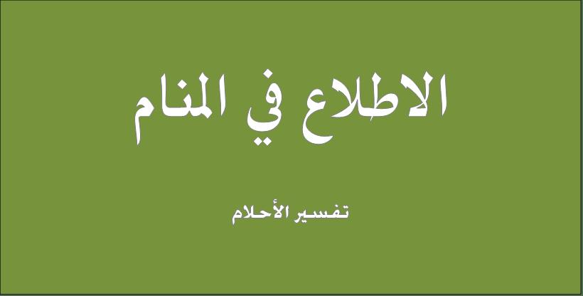 حلم و رؤيا الإطلاع فى المنام تفسير النابلسى ابن سيرين ابن شاهين