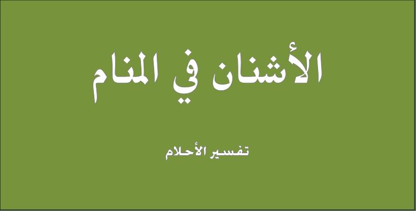حلم و رؤيا الأشنان فى المنام تفسير النابلسى ابن سيرين ابن شاهين