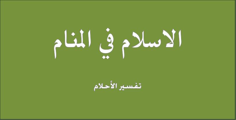 حلم و رؤيا الإسلام فى المنام تفسير النابلسى ابن سيرين ابن شاهين