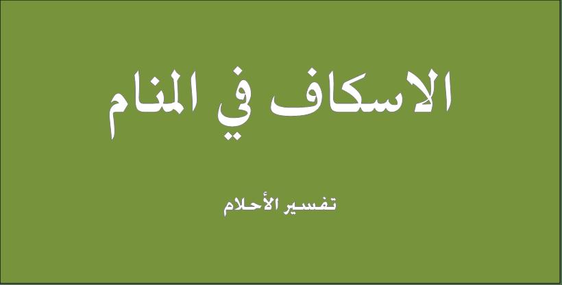 حلم و رؤيا الإسكاف فى المنام تفسير النابلسى ابن سيرين ابن شاهين