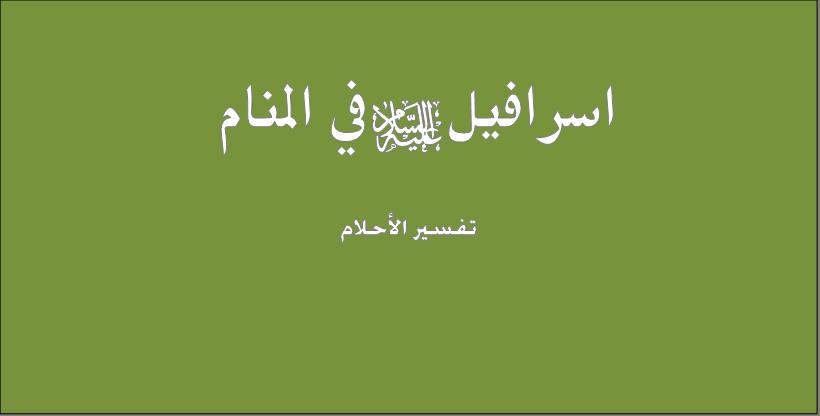 حلم و رؤيا إسرافيل عليه السلام فى المنام تفسير النابلسى ابن سيرين ابن شاهين