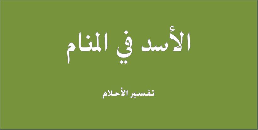 حلم و رؤيا الأسد فى المنام تفسير النابلسى ابن سيرين ابن شاهين