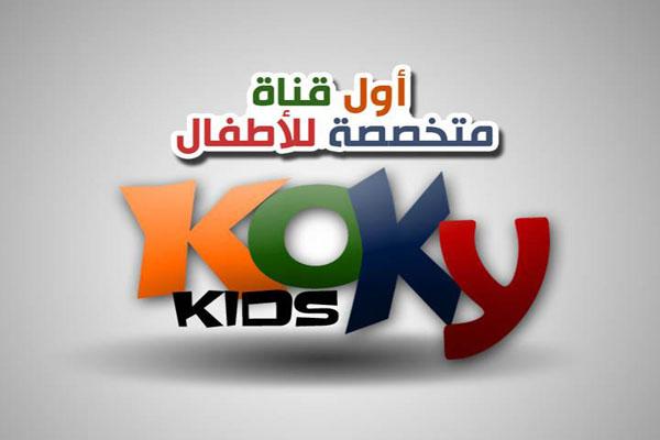 تردد قناة KOKY KIDS ,  ترددات قناة كوكى كيدز على النايل سات