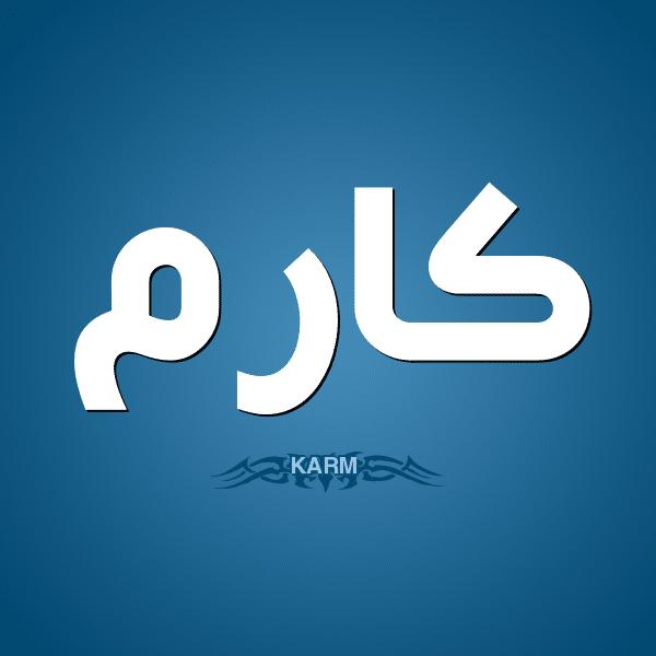 تفسير معنى إسم كارم فى الحلم , اسم كارم فى المنام