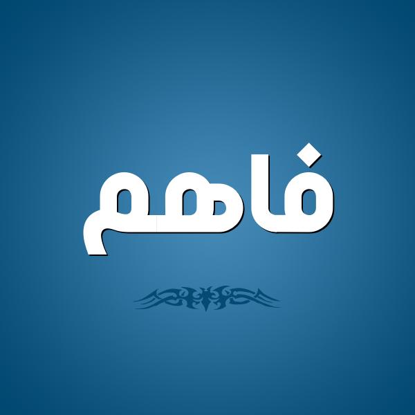 تفسير معنى إسم فاهم فى الحلم , اسم فاهم فى المنام
