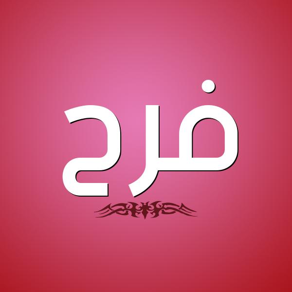 تفسير معنى إسم فارح فى الحلم , اسم فارح فى المنام