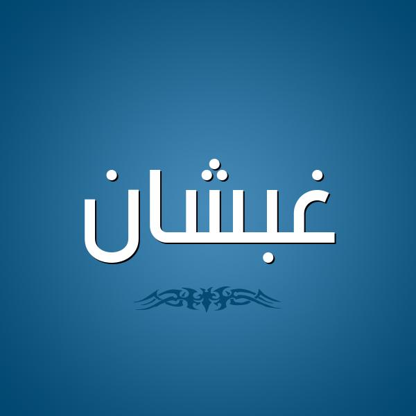 تفسير معنى إسم غبشان فى الحلم , اسم غبشان فى المنام