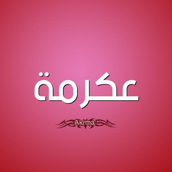 تفسير معنى إسم عكرمة فى الحلم , اسم عكرمة فى المنام
