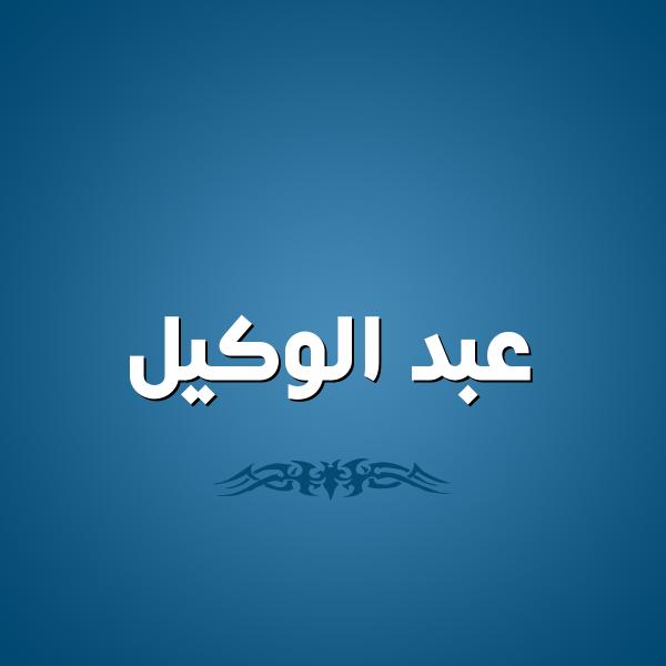 تفسير معنى إسم عبد الوكيل فى الحلم , اسم عبد الوكيل فى المنام