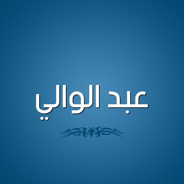 تفسير معنى إسم عبد الوالى فى الحلم , اسم عبد الوالى فى المنام
