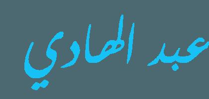 تفسير معنى إسم عبد الهادى فى الحلم , اسم عبد الهادى فى المنام