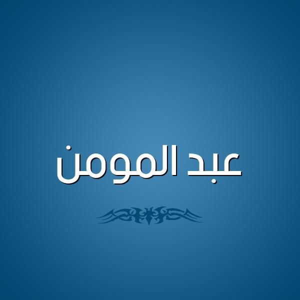 تفسير معنى إسم عبد المؤمن فى الحلم , اسم عبد المؤمن فى المنام