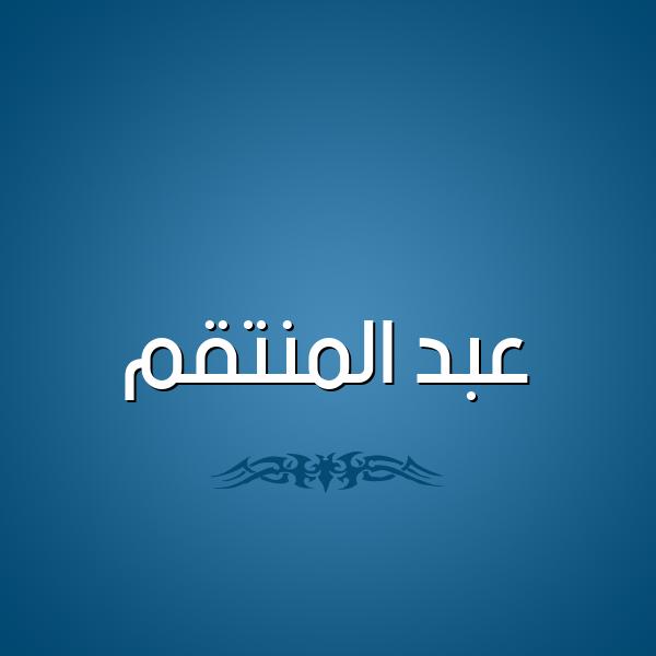 تفسير معنى إسم عبد المنتقم فى الحلم , اسم عبد المنتقم فى المنام