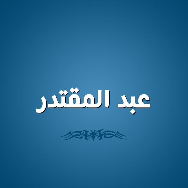 تفسير معنى إسم عبد المقتدر فى الحلم , اسم عبد المقتدر فى المنام