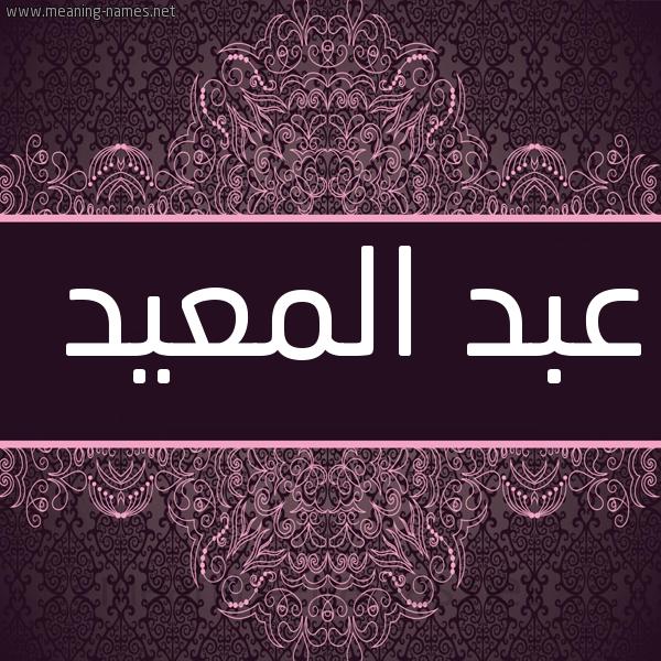 تفسير معنى إسم عبد المعيد فى الحلم , اسم عبد المعيد فى المنام