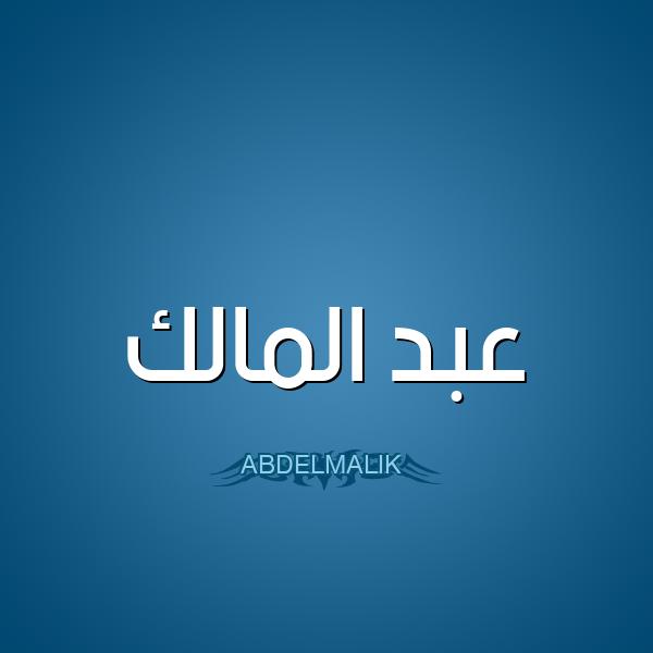 تفسير معنى إسم عبد المالك فى الحلم , اسم عبد المالك فى المنام