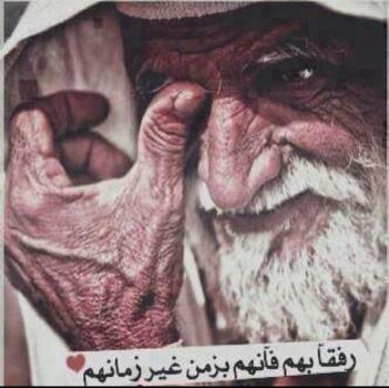 كلام عن كبار السن , اجمل ما قيل في احترام الكبير