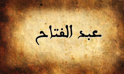 تفسير معنى إسم عبد الفتاح فى الحلم , اسم عبد الفتاح فى المنام