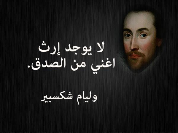 اقوال شكسبير في الحب , أجمل ما قال شكسبير عن الحياة , صور مكتوبة عن اقوال شكسبير