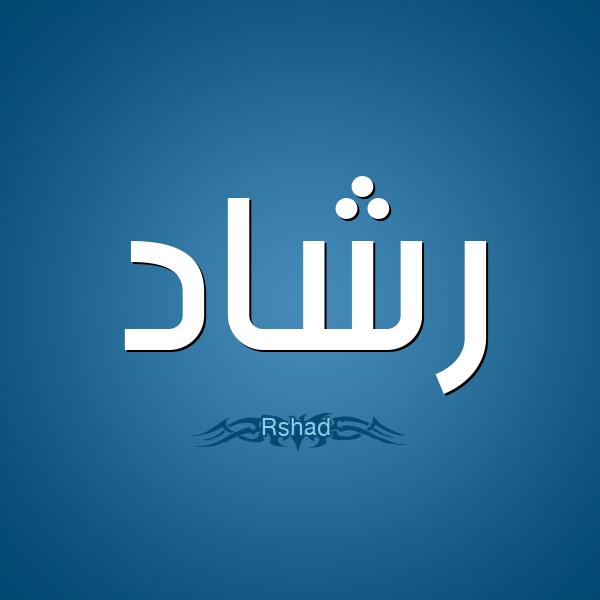 تفسير معنى إسم رشاد فى الحلم , اسم رشاد فى المنام