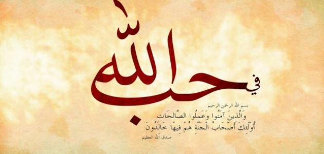 اقوال مأثورة رائعة , عبارات جميلة جدا , أجمل ماقيل في حب الله عز وجل