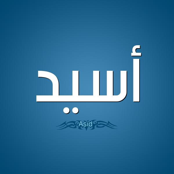 اسم أسيد فى المنام , تفسير معنى إسم أسيد فى الحلم