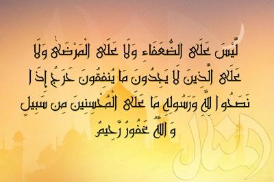 ايات تتحدث عن المعاق , المعاق في القرآن , آيات قرانية عن الاعاقة