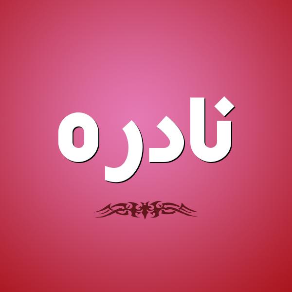 تفسير معنى إسم نادرة فى الحلم , اسم نادرة فى المنام