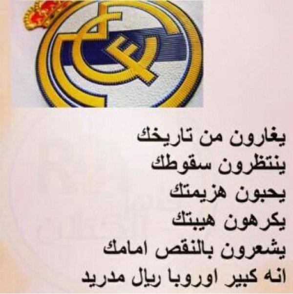 كلام جميل عن ريال مدريد , عبارات جميلة عن ريال مدريد , قصائد لريال مدريد