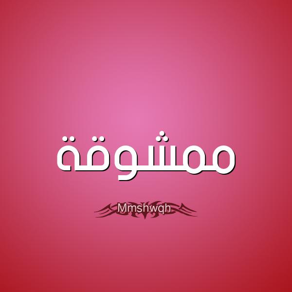 تفسير معنى إسم ممشوقة فى الحلم , اسم ممشوقة فى المنام