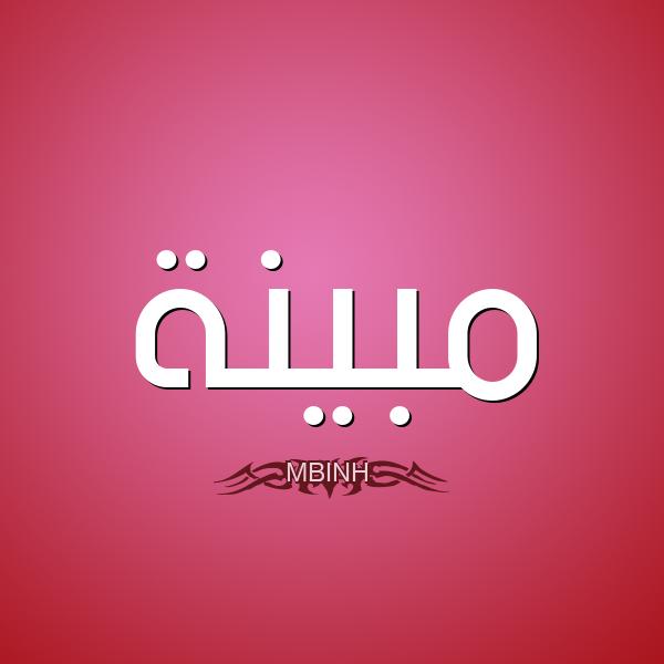 تفسير معنى إسم مبينة فى الحلم , اسم مبينة فى المنام