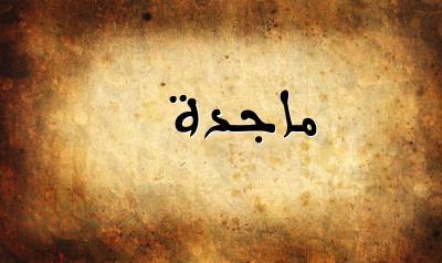 تفسير معنى إسم ماجدة فى الحلم , اسم ماجدة فى المنام