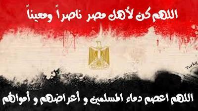 ربنا يحرسك يا مصر , دعاء لأهل مصر , ادعية جميلة لمصر مكتوبة