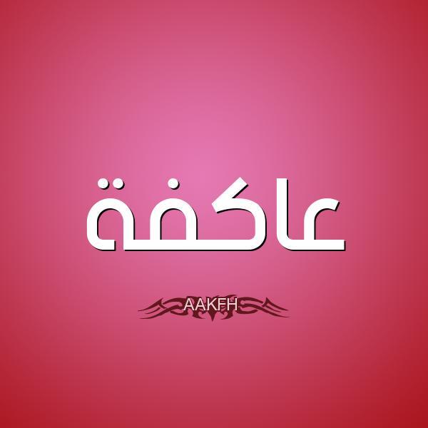 تفسير معنى إسم عاكفة فى الحلم , اسم عاكفة فى المنام